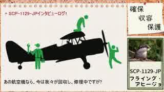 【ゆっくりSCP】SCP-1129-JP フライング