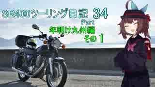 【東北きりたん車載】SR400ツーリング日記 Part34 年明け九州編その1