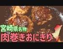 【宮崎名物】肉巻きおにぎりを作って食べよう!