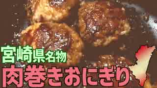【宮崎名物】肉巻きおにぎりを作って食べ