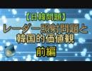 【日韓問題】レーダー照射問題と韓国的価値観 前編