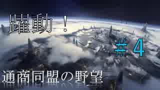 【Stellaris】躍動!通商同盟の野望 #4 【