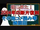 【FGO】遂に来た!2004年の断片復刻!その他キャンペーンについてとコメ読みなど【ゆっくり実況♯160】 thumbnail
