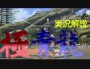 【紅蓮FF14 実況解説】初見歓迎 極青龍征魂戦