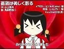 【ユキV4_Natural】薔薇は美しく散る【カバー】