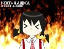 【ユキV4_Natural】ドロロンえん魔くん【カバー】