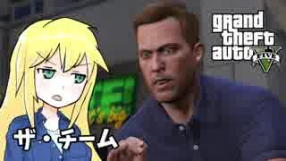 【GTA5】ゆかりとマキの楽しい犯罪日誌#21
