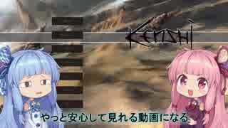 【Kenshi】早口姉妹のKenshiなんちゃって初見プレイSC part45【VOICEROID】