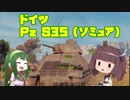 【WoT】 東北きりたんの秋田流戦車道RX Part2