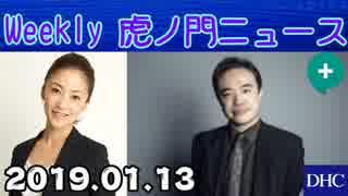 【居島一平】Weekly 虎ノ門ニュースPlus 20190113<長谷川平蔵>