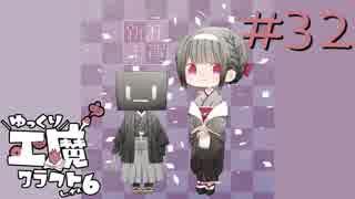 ゆっくり工魔クラフトS6 Part32【minecraft1.12.2】0199