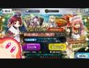 【FGOガチャ動画】正月イベント「雀のお宿の活動日誌」2019年最初のガチャ動画