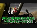 【バトオペ2】戦友よ 弾は俺達に任せろ2 Part.15【ゆっくり...