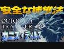 #14【オクトラ】カニス・ディルス捕獲法【オクトパストラベラー 解説実況】