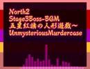 North2-OST-09-五星紅旗の人形遊戯~UnmysteriousMurdercase