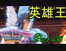 【ネタバレ有り】 ドラクエ11を悠々自適に実況プレイ Part 138