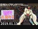 日刊トップテン!VOCALOID&something 4周年ピックアップ拡大号【日刊ぼかさん2019.01.13】