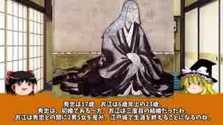 【ゆっくり】歴史上人物解説013 お江