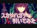 【実況】新年福袋&スカサハガチャを引いてみた!【Fate/GrandOrder】