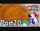 みっくりフランス美食旅ⅡPart20~inOui~