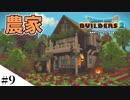 【ドラクエビルダーズ2】ゆっくり島を開拓するよ part9【PS4】