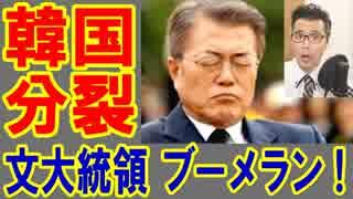 【韓国 徴用工問題】文大統領の記者会見「日本と同じで韓国にも三権分立が」衝撃の理由と真相に世界は驚愕!海外の反応と最新まとめ速報【KAZUMA Channel】