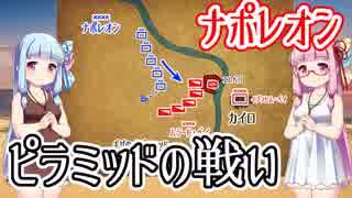【ナポレオン】ピラミッドの戦い