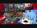 【ゆっくり実況】感情の名探偵が惨劇RoopeRするよ!#3