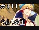 【実況】落ちこぼれ魔術師と7つの特異点【Fate/GrandOrder】111日目