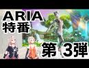 "【IA & ONE OFFICIAL】ARIA STATION(19/1/13)「IA最新公演 ""ARIA"" 開催記念特番vol.3」"