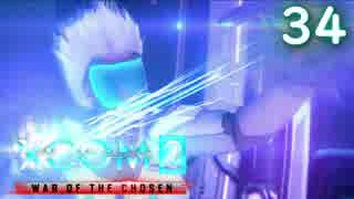 シリーズ未経験者にもおすすめ『XCOM2:WotC』プレイ講座第34回(完)