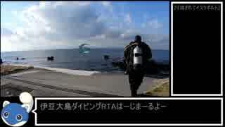 【ゆっくり】伊豆大島 ダイビングRTA 00:33:11