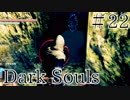【DARKSOULS1】恐怖!スタッドレスタイヤの襲来【初見女性実況プレイ#22】