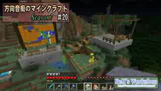 【Minecraft】 方向音痴のマインクラフト Season7 Part20 【ゆっくり実況】
