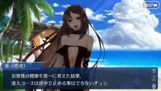Fate/Grand Orderを実況プレイ 閻魔亭繁盛記編part17