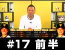 【長野が広島へ…】金村義明のニコ生★野球漫談17 1/2