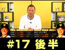 【長野が広島へ…】金村義明のニコ生★野球漫談17 2/2