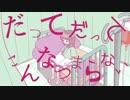 【ゲキヤク】その少女はアリスになりたかった【オリジナル曲】