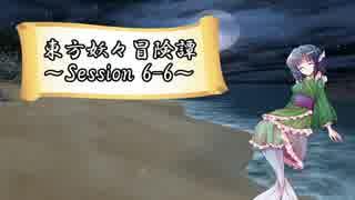 【東方卓遊戯】東方妖々冒険譚【SW2.5】Session 6-6