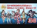【艦これ】神戸川崎艦娘'19冬イベント~E3編~