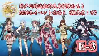 【艦これ】神戸川崎艦娘'19冬イベント~E3