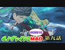 【MAD】#9ゼノブレイド2の第九話を1のBGMに変えてみた!