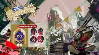 "【N.Sw】 遊事時には ""スプラトゥーン2"" 『Frosty Fest』参戦してみる?生放送 Part 04"