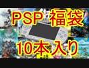 【2019】神ゲーだらけ!?PSP福袋を開封してみたら凄かった! 3袋目