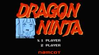 葵ちゃんとファミコン #11「ドラゴンニン