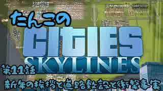 【ゆっくり実況】たんこのCities Skylines【第11話:新年の挨拶と道路敷設と衝撃事実】