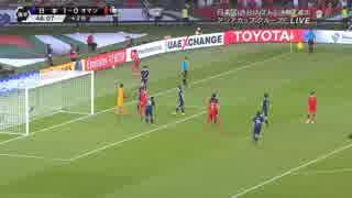 サッカーアジアカップ 日本 対 オマーン