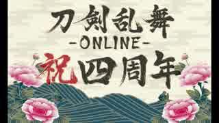 刀剣乱舞~四周年~