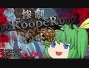 【ゆっくり実況】感情の名探偵が惨劇RoopeRするよ!#4(終)