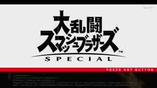 【スマブラSP】全ファイター歴代作品 × 命の灯火